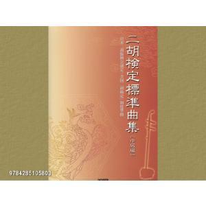 二胡 楽譜 ドレミ 二胡 検定標準曲集 中級編|merry-net