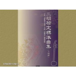 二胡 楽譜 ドレミ 二胡 検定標準曲集 上級編|merry-net
