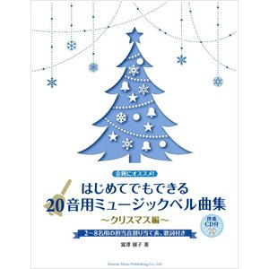 はじめてでもできる 20音用ミュージックベル曲集 クリスマス編 伴奏CD付 ハンドベル クリスマス楽譜|merry-net