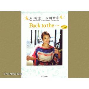 二胡 楽譜 カワイ 巫謝慧 ウェイウェイ・ウー 二胡曲集 「Back to the…」CD付|merry-net