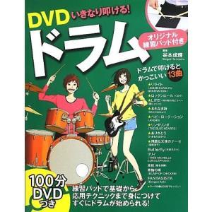 DVDいきなり叩ける!ドラム(DVD付、オリジナル練習パッド付き)