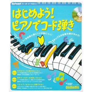 はじめよう! ピアノでコード弾き (リットーミュージック) シンセサイザー/キーボード|merry-net