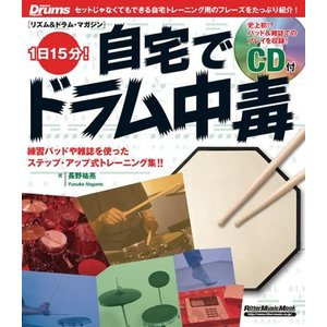 1日15分!自宅でドラム中毒(CD付)(1266/リットーミュージック・ムック/リズム&ドラム・マガ...