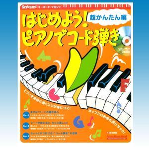 はじめよう! ピアノでコード弾き 超かんたん編 (リットーミュージック) シンセサイザー/キーボード|merry-net