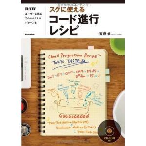 【スグに使えるコード進行レシピ】 本書では多くのコード進行を提示します。 しかもその内容は付属のCD...