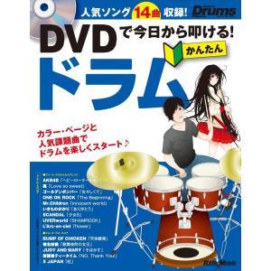 DVDで今日から叩ける!かんたんドラム(DVD付)