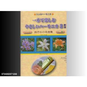 大人のハーモニカ/一本で楽しむ やさしいハーモニカ 3 (新版)我が心の名曲集(アドバイス付/やさしい編曲)|merry-net