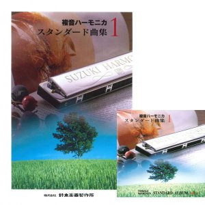 【模範演奏 CD付き】複音ハーモニカ/スタンダード曲集 1 (C・C#・Amの3本で演奏可能な曲集/初心者向け)|merry-net