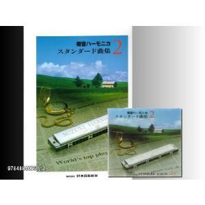 【模範演奏 CD付き】複音ハーモニカ/スタンダード曲集 2 (C・C#・Amの3本で演奏可能な曲集/初心者向け)|merry-net