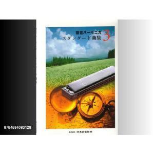複音ハーモニカ/スタンダード曲集 3 (中級〜上級者向け曲集)|merry-net
