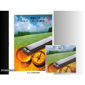 【模範演奏 CD付き】複音ハーモニカ/スタンダード曲集 3 (中級〜上級者向け曲集)|merry-net
