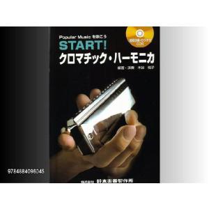 START ! クロマチック・ハーモニカ(模範演奏・カラオケCD付)(Popular Musicを吹こう)|merry-net