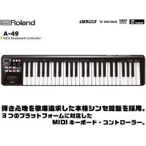 USB MIDI キーボード・コントローラー A-49ブラック/Roland A-49-BK|merry-net
