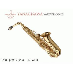 【送料無料】ヤナギサワ アルトサックス A-WO1 YANAGISAWA WOシリーズ ライトモデル|merry-net