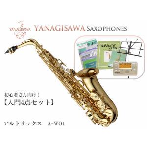 【送料無料】ヤナギサワ アルトサックス A-WO1 入門4点セット YANAGISAWA WOシリーズ|merry-net
