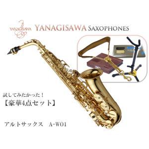 【送料無料】ヤナギサワ アルトサックス A-WO1 豪華4点セット YANAGISAWA WOシリーズ|merry-net
