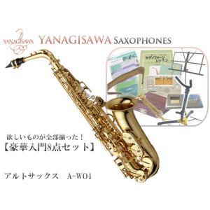 【送料無料】ヤナギサワ アルトサックス A-WO1 豪華入門8点セット YANAGISAWA WOシリーズ merry-net