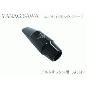 ヤナギサワ アルトサックス用マウスピース エボナイト AC140  YANAGISAWA ハードラバー|merry-net