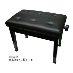 ピアノ椅子 高さ調整 45cm〜53cm イトマサ AE 新高低自在椅子|merry-net