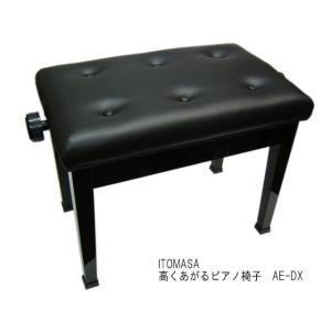 イトマサ ピアノ椅子 AE-DX 高く調整できるイス|merry-net