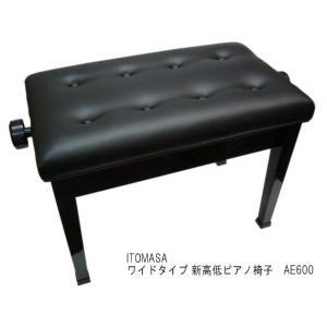 イトマサ ピアノ椅子 AE600 座部が広いイス&高く調整可能|merry-net