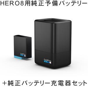 GoPro HERO8 BLACK 純正バッテリー 充電器 デュアルバッテリーチャージャー