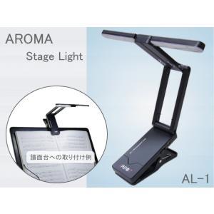 AROMA 折りたたみ式 譜面台ライト AL-1(ステージライト/Stage Light/ミュージックライト/スタンドランプ )|merry-net
