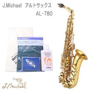 J.Michael アルトサックス お手入れ用品付きセット! AL-780(Jマイケル AL780)【お取り寄せ】|merry-net