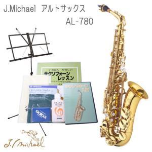 J.Michael アルトサックス 豪華付属品付きセット! AL-780(Jマイケル AL780)【お取り寄せ】|merry-net