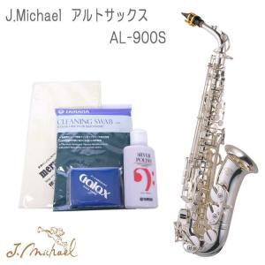 【お手入れ用品付き】J.Michael(J.マイケル) アルトサックス 銀メッキ仕上げ AL-900S (AL900S)【お取り寄せ】|merry-net