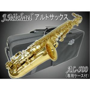 アルトサックス AL-500 (J.Michael  J.マイケル AL500)|merry-net