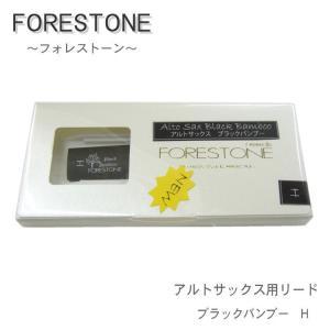 フォレストーンリード アルトサックス用リード ブラックバンブー H (Forestone)|merry-net