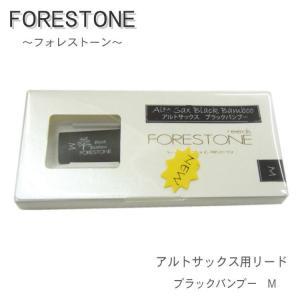 フォレストーンリード アルトサックス用リード ブラックバンブー M (Forestone)|merry-net