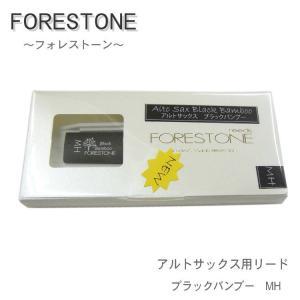 フォレストーンリード アルトサックス用リード ブラックバンブー MH (Forestone)|merry-net