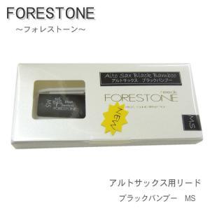 フォレストーンリード アルトサックス用リード ブラックバンブー MS (Forestone) 小型便対応(5点まで) merry-net