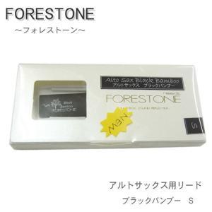 フォレストーンリード アルトサックス用リード ブラックバンブー S (Forestone)|merry-net