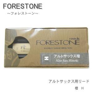 フォレストーンリード アルトサックス用リード 檜モデル H (Forestone Hinoki)|merry-net