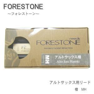 フォレストーンリード アルトサックス用リード 檜モデル MH (Forestone Hinoki) 小型便対応(5点まで)|merry-net