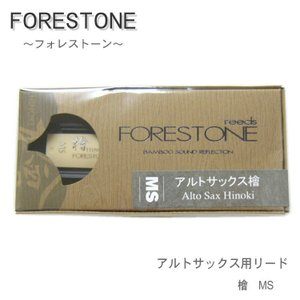 フォレストーンリード アルトサックス用リード 檜モデル MS (Forestone Hinoki)|merry-net