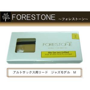 フォレストーンリード アルトサックス用リード ジャズモデル M (Forestone)|merry-net