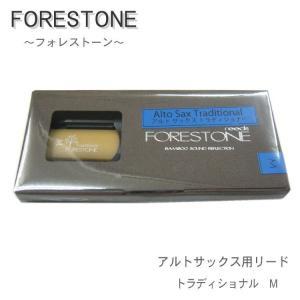 フォレストーンリード アルトサックス用リード トラディショナル M (Forestone)|merry-net
