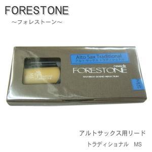 フォレストーンリード アルトサックス用リード トラディショナル MS (Forestone)|merry-net