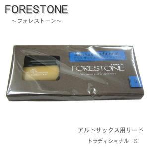 フォレストーンリード アルトサックス用リード トラディショナル S (Forestone)|merry-net