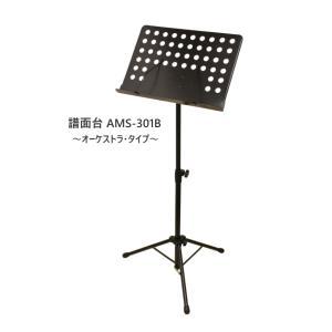 オーケストラタイプ譜面台 AMS301B(AMS-301B)  脚部折りたたみ式