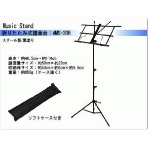 折りたたみ式 譜面台 AMS-30B ブラック【ケース付き】ARIA:AMS-30B