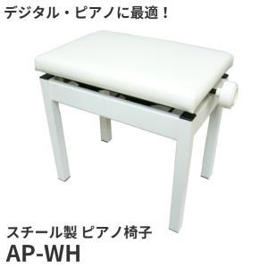 電子ピアノ椅子 ホワイト AP-WH デジタルピアノイス|merry-net