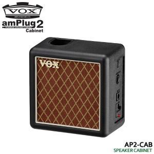 VOX アンプラグ用キャビネット amPlug2 Cabinet アンプラグ2 AP2-CAB スピーカーキャビネット|merry-net