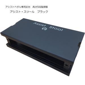 アシスト スツール ASS-V-BK「黒/ブラック」アシストペダルハイツール用 足台/ピアノ 補助台|merry-net