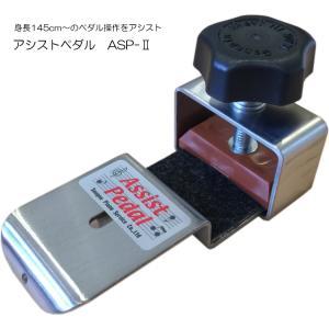 アシストペダル ASP-II ピアノ補助ペダル 「145cm〜のご使用が目安」