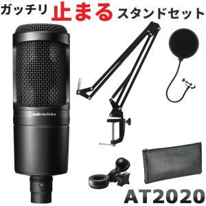【セット内容】 マイク本体/デスクアームマイクスタンド/ポップガード  【AT2020仕様】 ・型式...